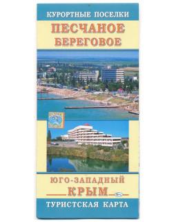 Курортные поселки Песчаное, Береговое