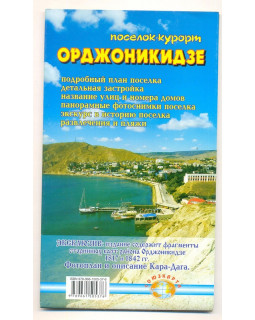 Поселок-курорт Орджоникидзе