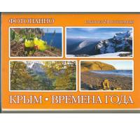 Фотопанно. Крым - времена года