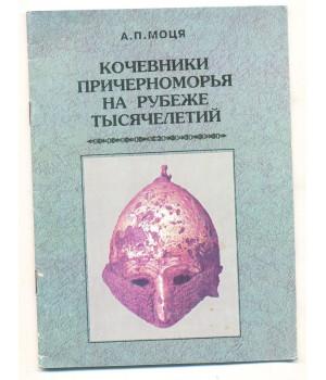 Моця А. П. Кочевники Причерноморья на рубеже тысячелетий (венгры, печенеги, торки)