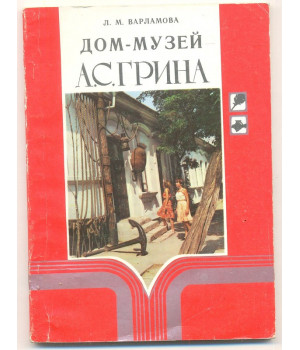 Варламова Л. М. Дом-музей А. С. Грина