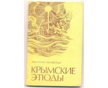 Милявский А. И. Крымские этюды
