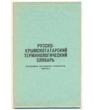 Русско-крымскотатарский терминологический словарь