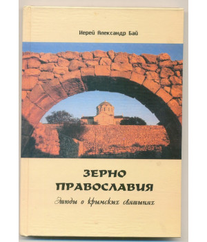 Иерей Александр Бай. Зерно православия