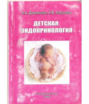 Дивинская В. А., Лагунова Н. В. Детская эндокринология