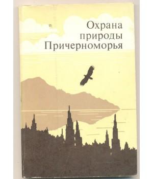 Охрана природы Причерноморья