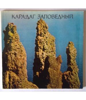 Кара-Даг заповедный. Альбом
