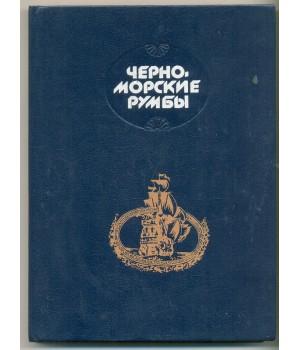 Черноморские румбы