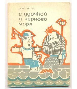 Гиргенс Г. Г. С удочкой у Черного моря