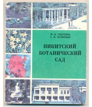 Никитский ботанический сад. Путеводитель