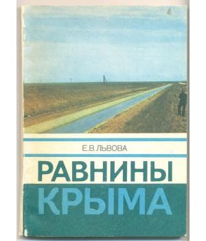 Львова Е. В. Равнины Крыма