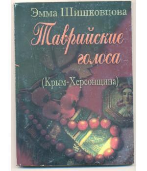 Шишковцова Э. Я. Таврийские голоса (Крым - Херсонщина)