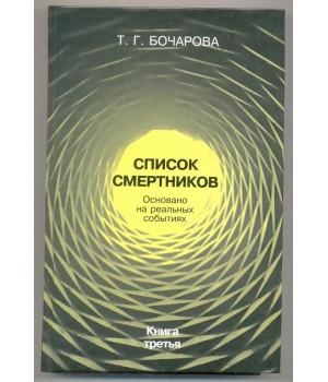 Бочарова Т. Г. Список смертников