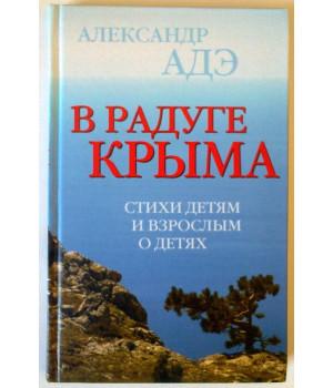 Адэ Александр. В радуге Крыма