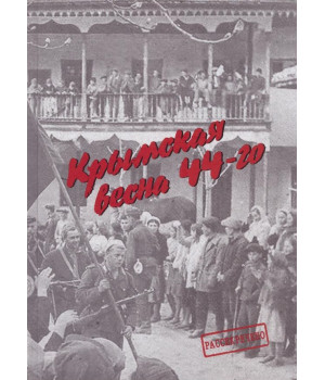 Крымская весна 44-го. Материалы Исторических чтений и архивные документы