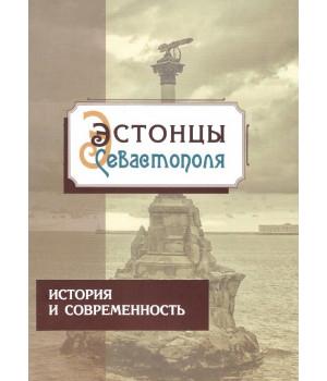 Эстонцы Севастополя: история и современность