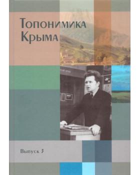 Топонимика Крыма. Выпуск 3
