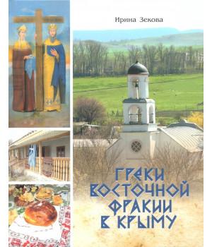 Греки Восточной Фракии в Крыму