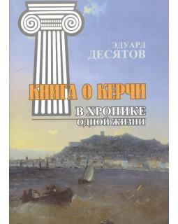 Книга о Керчи в хронике одной жизни: очерки