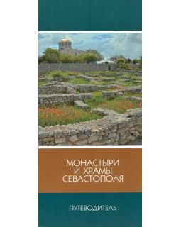 Монастыри и храмы Севастополя. Путеводитель