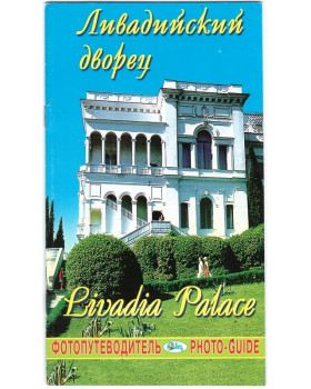 Ливадийский дворец. Livadia Palace