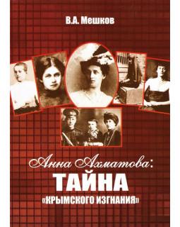 Мешков В. А. Анна Ахматова: Тайна крымского изгнания