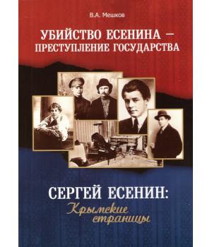 Убийство Есенина - преступление государства. Сергей Есенин: крымские страницы
