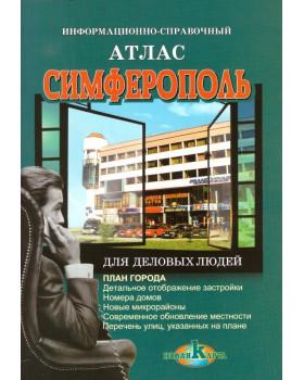 Симферополь. Информационно-справочный атлас