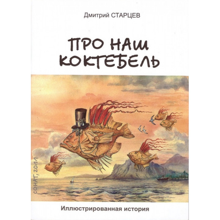 Старцев Д. Б. Про наш Коктебель.