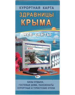 Здравницы Крыма. Курортная карта