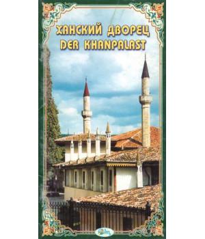 Ханский дворец. Der Khanpalast