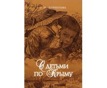 Лаврентьева С. И. С детьми по Крыму