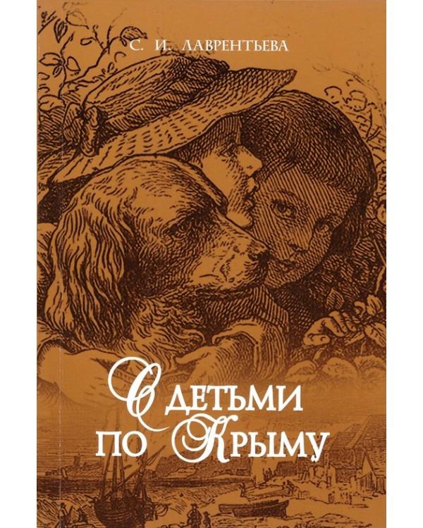 С детьми по Крыму
