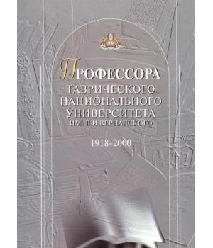 Профессора Таврического Национального Университета им. В. И. Вернадского. 1918 - 2000
