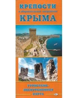 Крепости и оборонительные сооружения Крыма