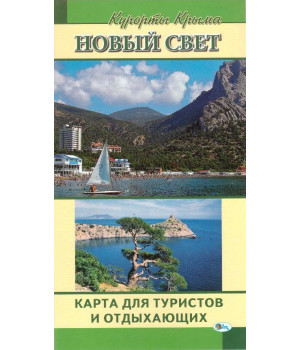 Курорты Крыма: Новый Свет