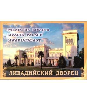 Ливадийский дворец. Набор открыток