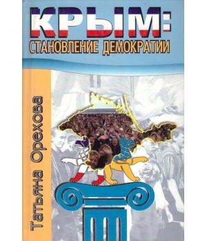 Крым: становление демократии