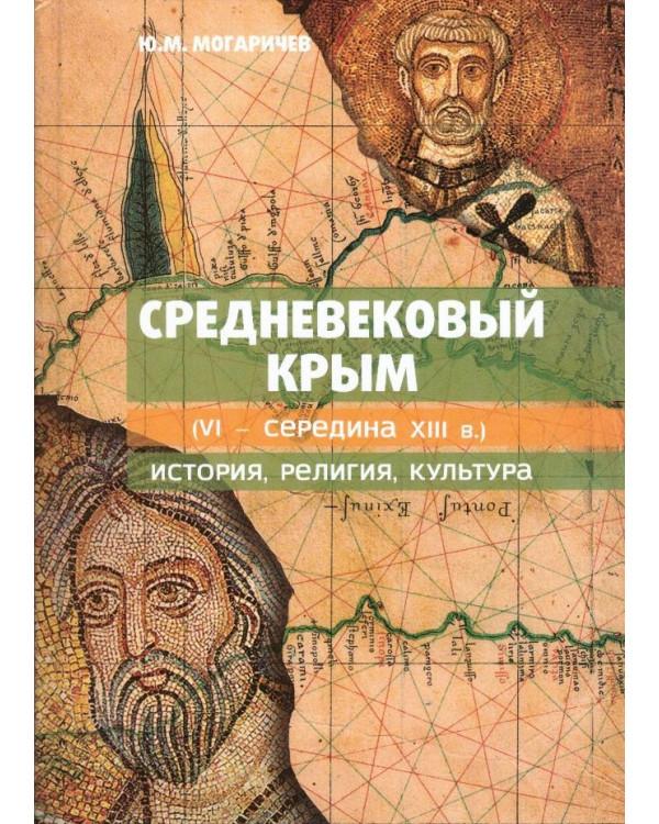 Средневековый Крым (VI - середина XIII в.): история, религия, культура