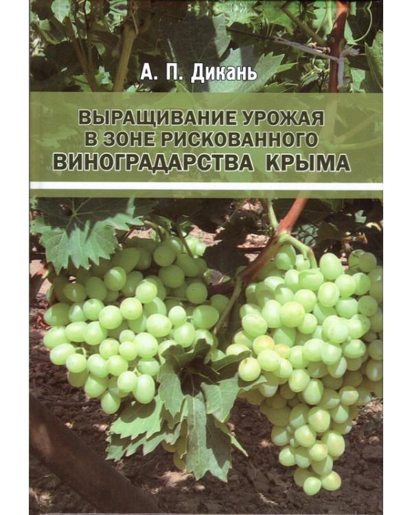Выращивание урожая в зоне рискованного виноградарства Крыма
