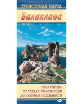 Балаклава. Туристская карта