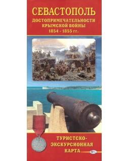 Севастополь. Достопримечательности Крымской войны 1854 - 1855 гг.