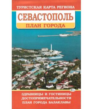 Севастополь. План города