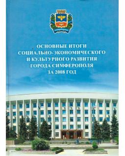 Основные итоги социально-экономического и культурного развития города Симферополя за 2008 год