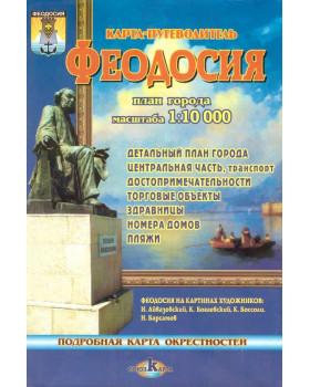 Карта-путеводитель Феодосия