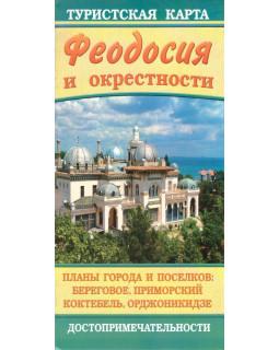 Феодосия и окрестности. Туристская карта. Достопримечательности