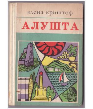 Криштоф Е. Г. Алушта