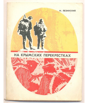 Лезинский М. Л. На крымских перекрестках