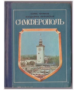 Чупиков Б. П., Петровская М. В. Симферополь