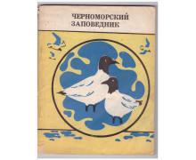 Черноморский заповедник. Краеведческий очерк